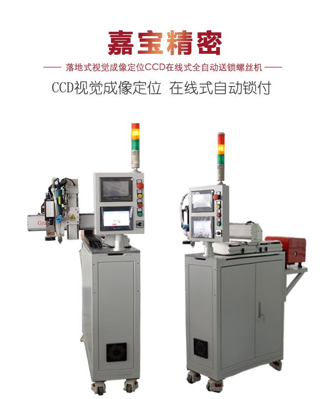 在线式CCD镜头定位全自动锁螺丝机图片