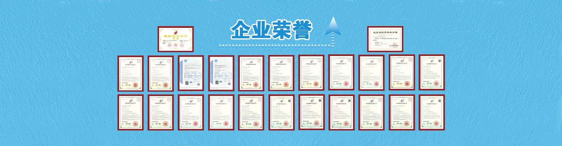 嘉宝自动锁螺丝机企业荣誉证书图
